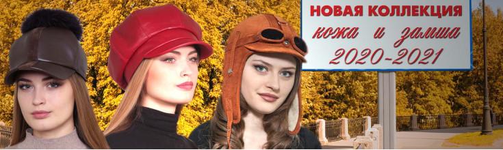 Осенние шапки